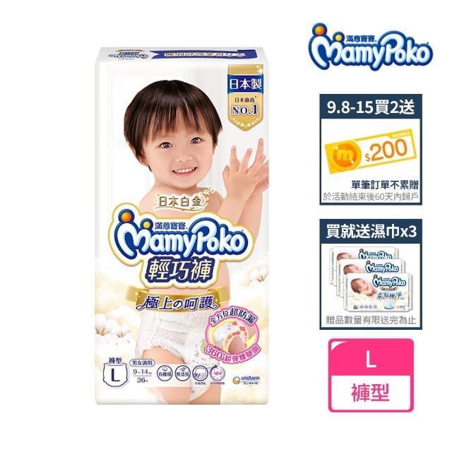 【滿意寶寶】極上呵護輕巧褲L 36片X4包(紙尿褲/尿布/日本白金)