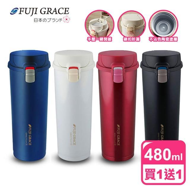【FUJI-GRACE】超輕量彈蓋陶瓷保溫杯保溫瓶480ml(買1送1)