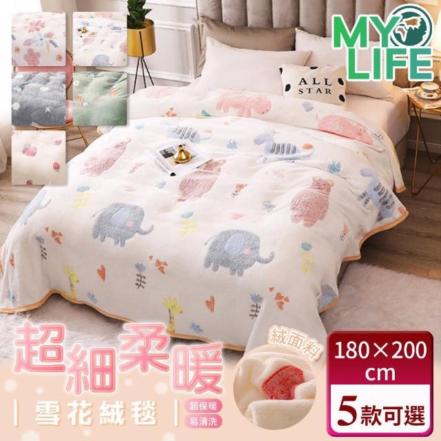 【MY LIFE 漫遊生活】超柔雪花珊瑚絨絨毯-180*200CM(空調毯/珊瑚絨毛毯)