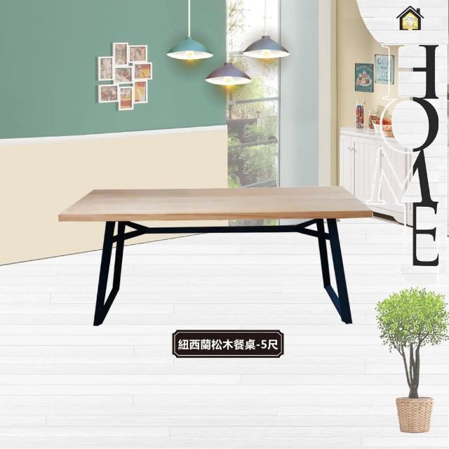 【全德原木】紐西蘭松木餐桌-5尺(實木餐桌/北歐餐桌/鐵腳餐桌)