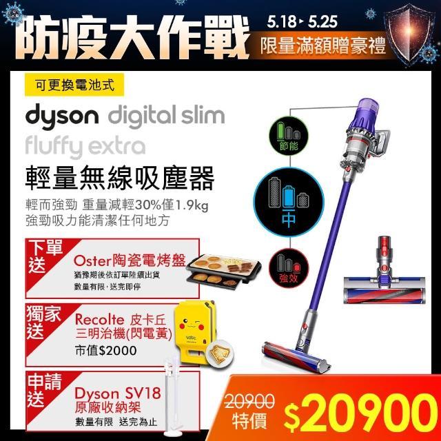 【贈recolte 麗克特 皮卡丘三明】dyson Digital Slim Fluffy Extra SV18 輕量無線吸塵器(申請送原廠收納架)