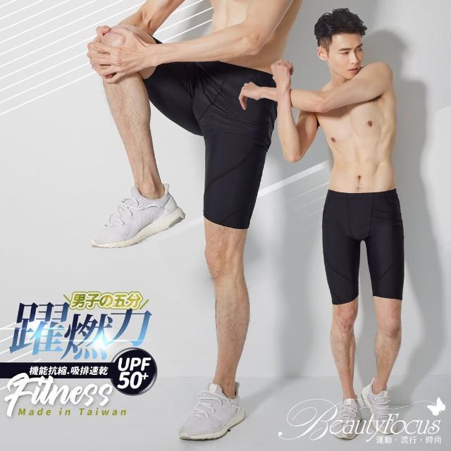 【BeautyFocus】男-萊克機能運動型五分壓力褲(L5815)