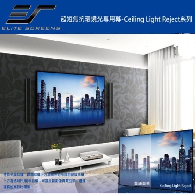 【ELITE】億立 AR120H3-CLR 120吋16:9超短焦專用抗光幕(1.1cm邊框)