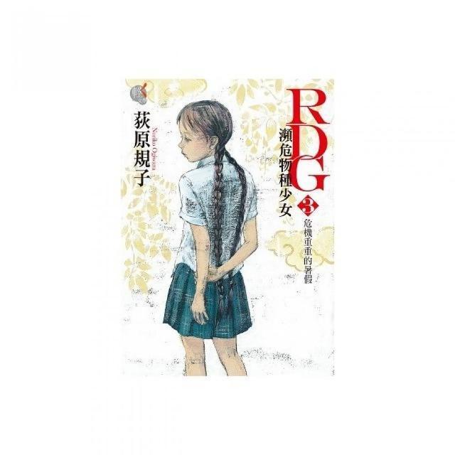 RDG(3)瀕危物種少女 危機重重的暑假