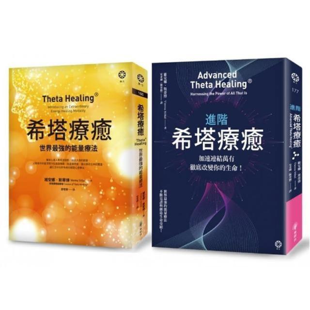 希塔療癒套書(2冊):世界最強的能量療法 徹底改變你的生命!