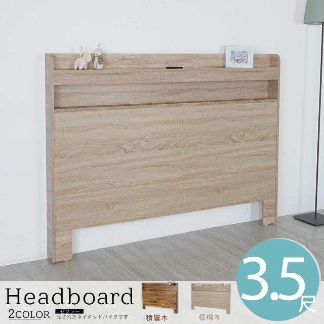 【滿額贈壁鏡★Homelike】安樹附插座床頭片-單人3.5尺(二色)