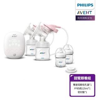【PHILIPS AVENT】雙邊電動吸乳器+PP奶瓶+密封蓋 甜蜜餵養組(SCF316+SCF690+SCF143)
