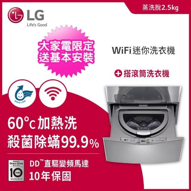 【LG 樂金】2.5公斤◆Miniwash 迷你洗衣機◆星辰銀(WT-D250HV)