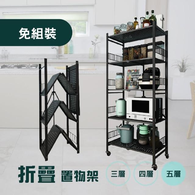【莫菲思】免安裝落地式折疊附輪五層鐵架(廚房儲物收納)