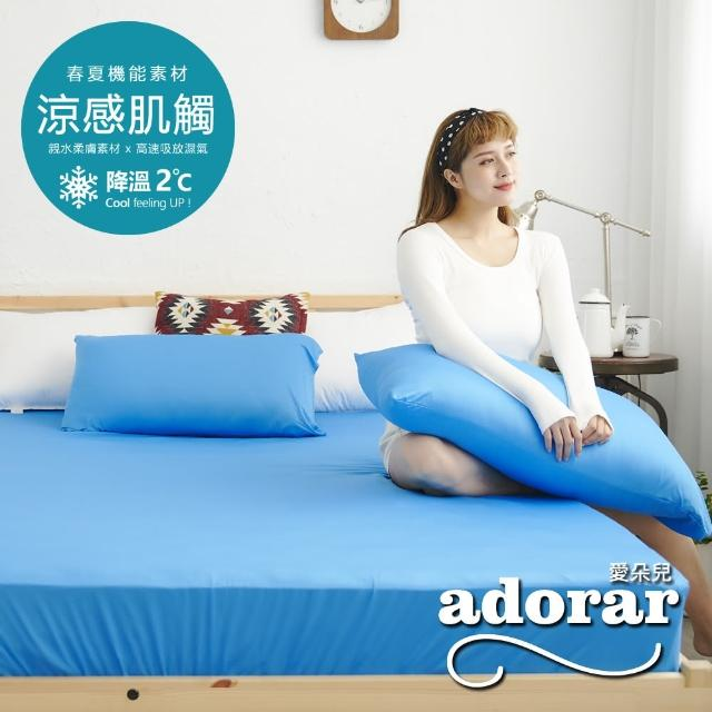 【Adorar愛朵兒】COOL沁涼純粹素色單人床包枕套二件組(多款任選)