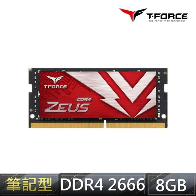 【Team 十銓】T-FORCE ZEUS DDR4-2666 8GB CL19 筆記型電競記憶體