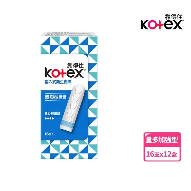 【Kotex 靠得住】指入式衛生棉條量多加強型 16支x12盒