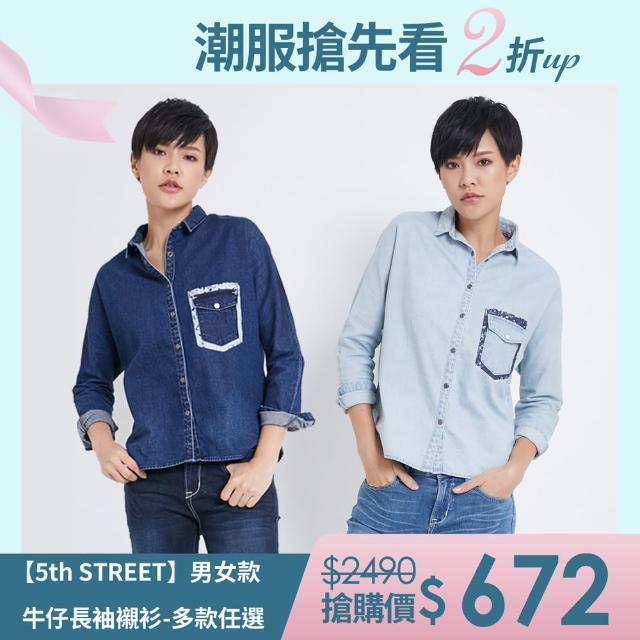 【5th STREET】男女款牛仔長袖襯衫-兩款任選