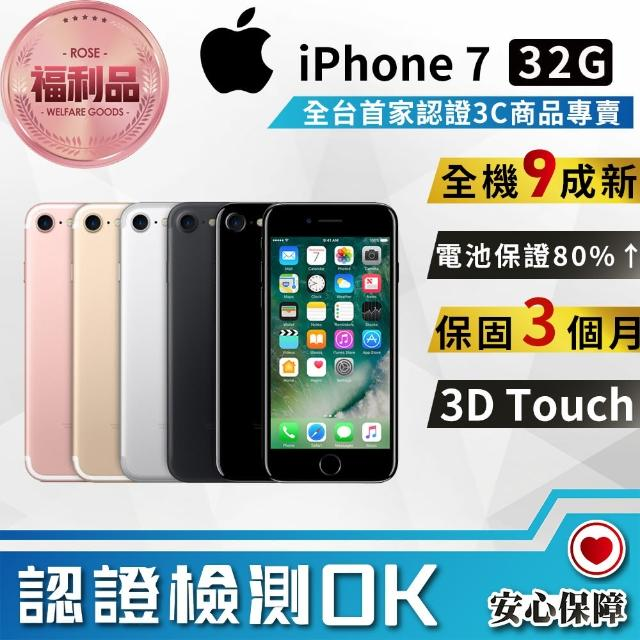 【Apple 蘋果】福利品 iPhone 7 4.7吋32G智慧型手機(全機九成新)