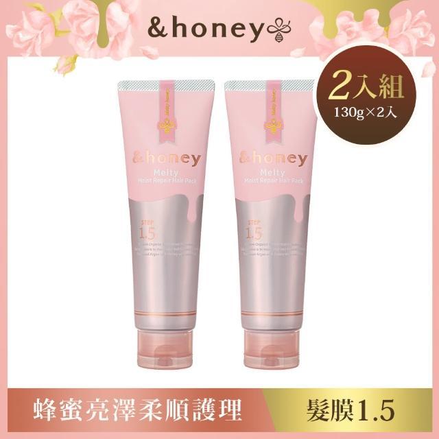 【&honey】蜂蜜亮澤柔順護理髮膜2入組(130gx2入)