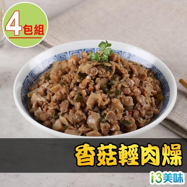 【愛上美味】香菇輕肉燥4包組(200g±10%/包/五辛素)