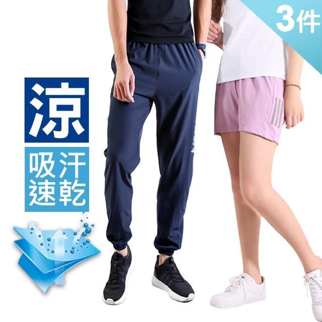 【JU SHOP】三件組-機能涼爽 輕量速乾 彈力機能長褲/短褲(多款任選、加大尺碼)