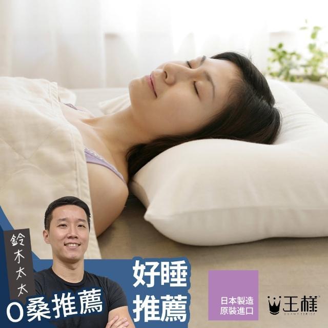 【王樣】王樣的夢枕(鈴木太太公司貨)-618限定防疫好眠