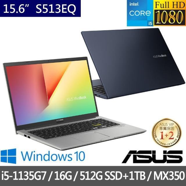 ASUS 華碩【ASUS 華碩】S513EQ 特仕版 15.6吋輕薄筆電-搖滾黑(i5-1135G7/8G/512G SSD/MX350 /+8G記憶體+1TB 含安裝)