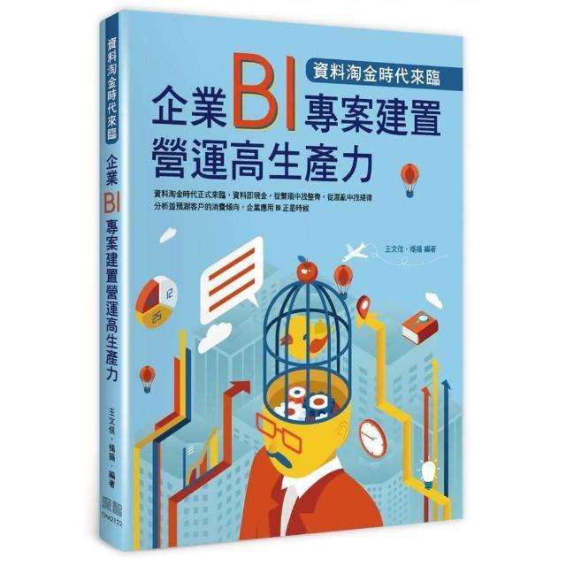 資料淘金時代來臨:企業BI專案建置營運高生產力