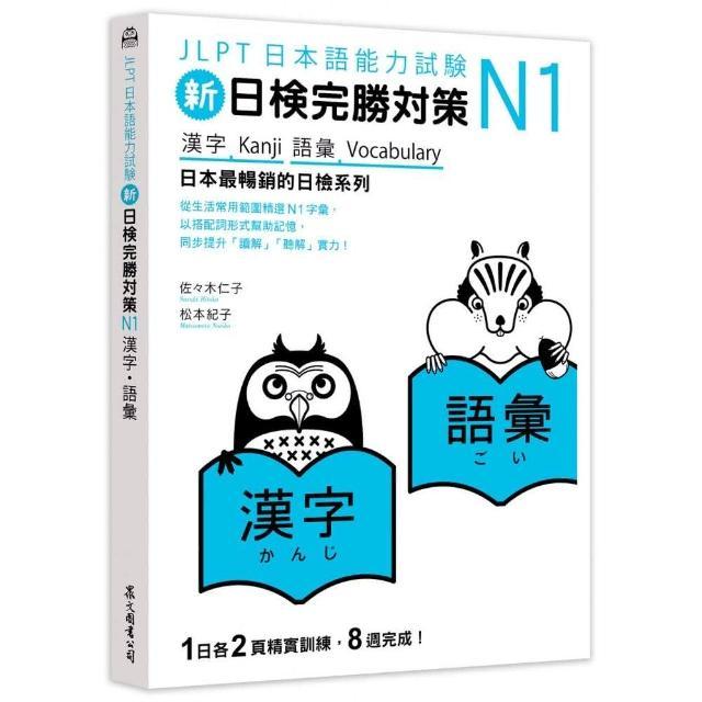 新日檢完勝對策N1:漢字•語彙