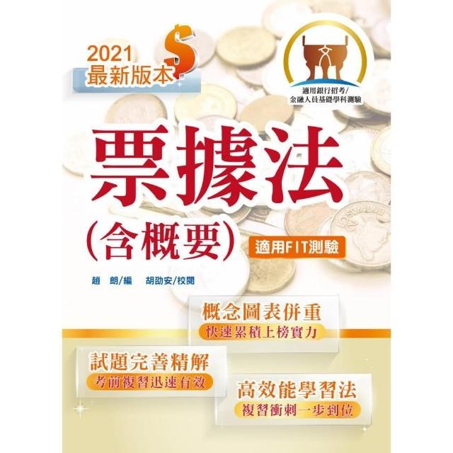 2021年銀行招考「天生銀家」【票據法(含概要)】(對應最新公股行庫及金融基測(FIT)考科