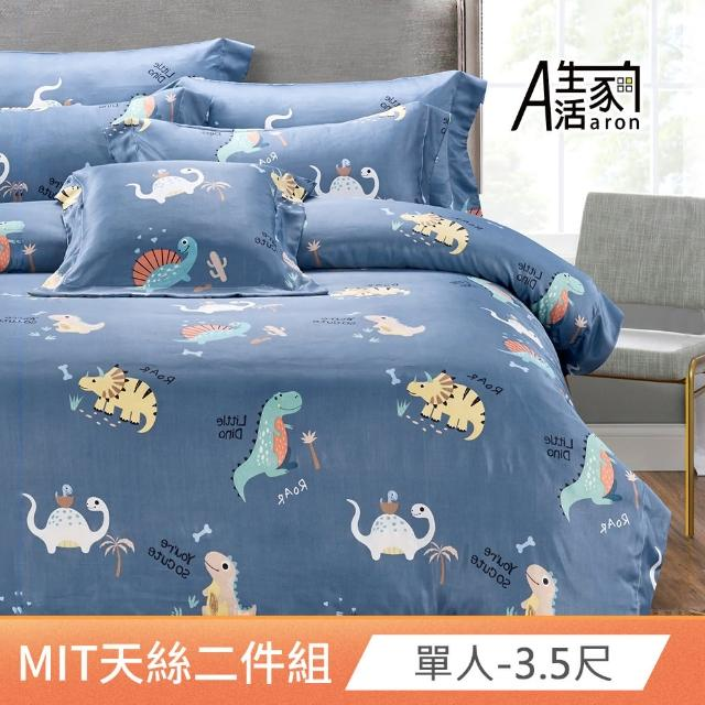 【Aaron 艾倫生活家】台灣製造3M吸濕排汗天絲床包枕套組-多款任選(單人加大)
