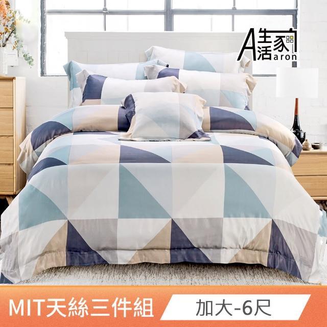 【Aaron 艾倫生活家】台灣製造3M吸濕排汗天絲床包枕套組-多款任選(加大)