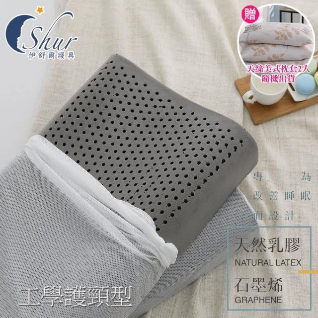 【ISHUR 伊舒爾】買1送1 石墨烯乳膠枕 工學護頸型(加碼贈天絲枕套2入/泰國乳膠/曲線型/枕頭)