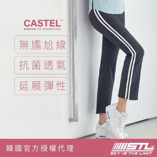 【STL】LineUp 9 韓國瑜伽CASTEL彈性『無尷尬線』小喇叭側邊條 運動機能高腰長褲(FrenchGrey灰)