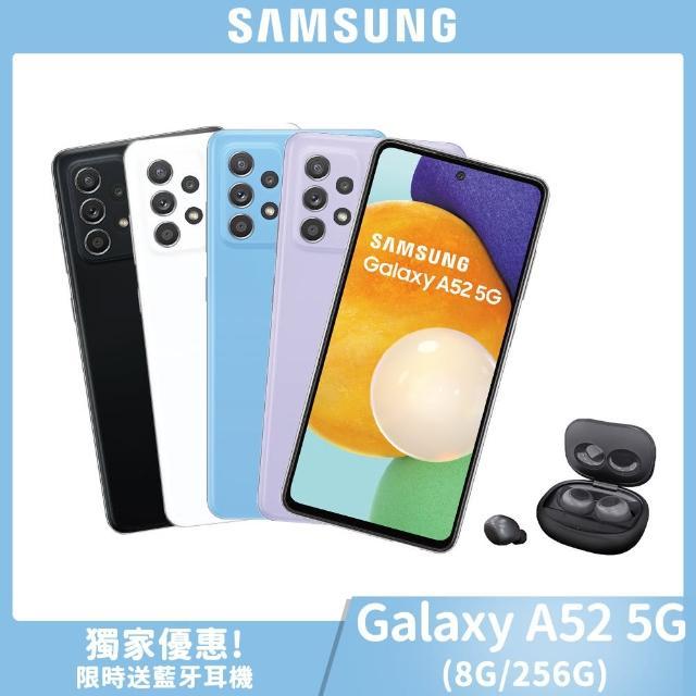 藍牙耳機組【SAMSUNG 三星】Galaxy A52 5G 6.5吋四鏡頭智慧型手機(8G/256G)