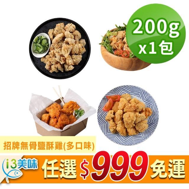 【愛上美味】任選999免運 招牌無骨鹽酥雞1包(200g±10%/包)