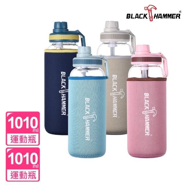 【BLACK HAMMER_買1送1】Drink Me 耐熱玻璃水瓶-1010ml(四色可選)