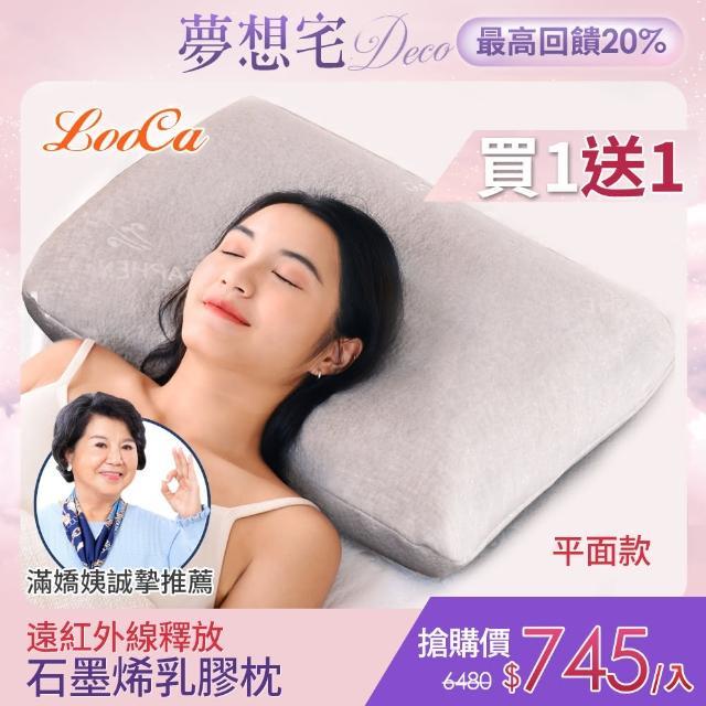 【買1送1】LooCa石墨烯遠紅外線健康乳膠枕(基本平面型-品特)