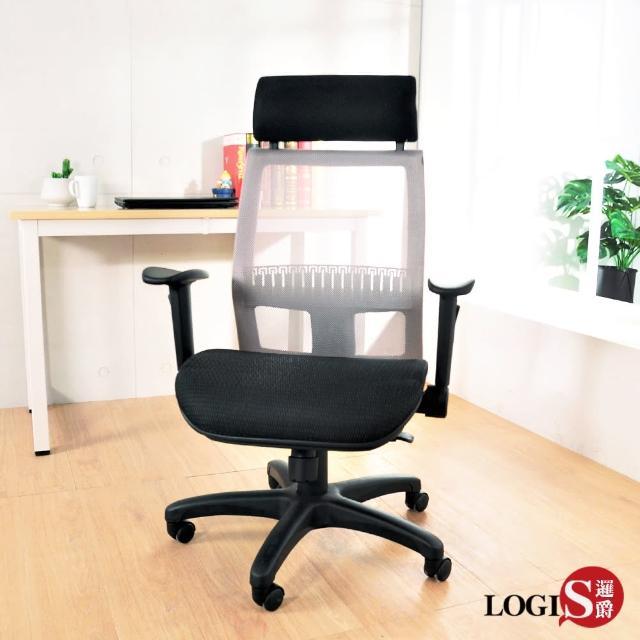 【LOGIS】德萊文全網紳士電腦椅(辦公椅 透氣椅 主管椅)
