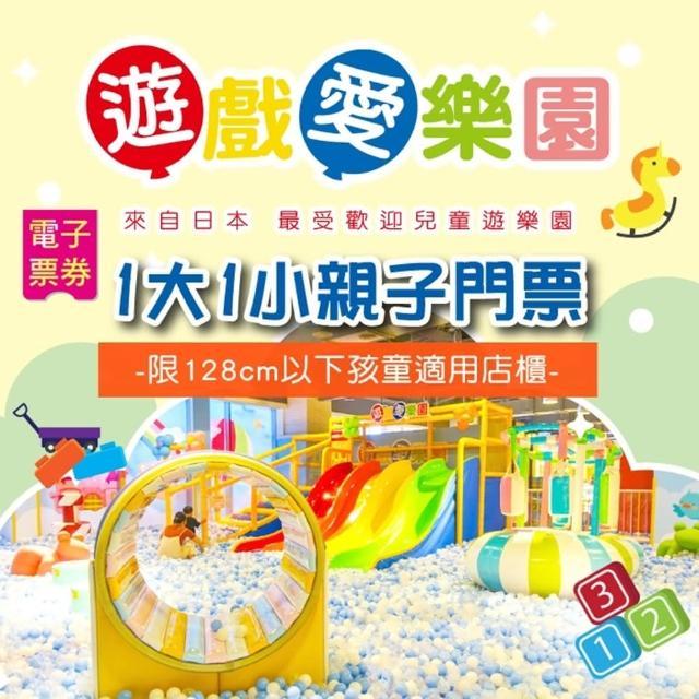 【遊戲愛樂園】全台多點-1大1小親子門票(限128cm以下孩童店櫃)