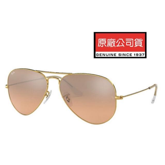 【RayBan 雷朋】RAY BAN 雷朋 經典太陽眼鏡 RB3025 001/3E 58mm 金框水銀鍍膜漸層茶鏡片 公司貨