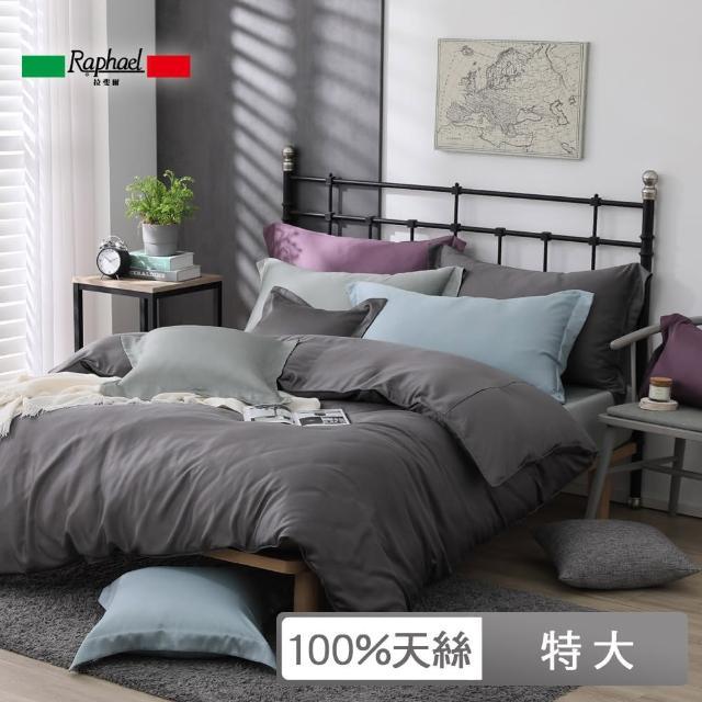 【Raphael 拉斐爾】60支100%天絲四件式兩用被床包組-多色(特大)