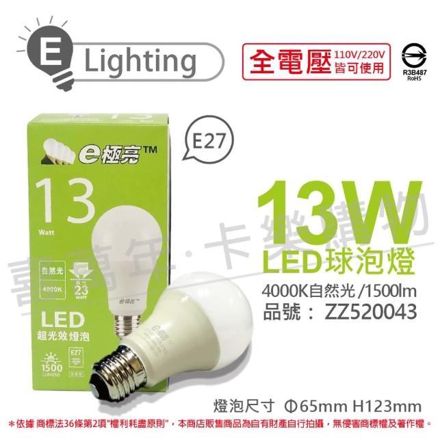 【E極亮】6入組 LED 13W 4000K 自然光 全電壓 球泡燈 _ ZZ520043