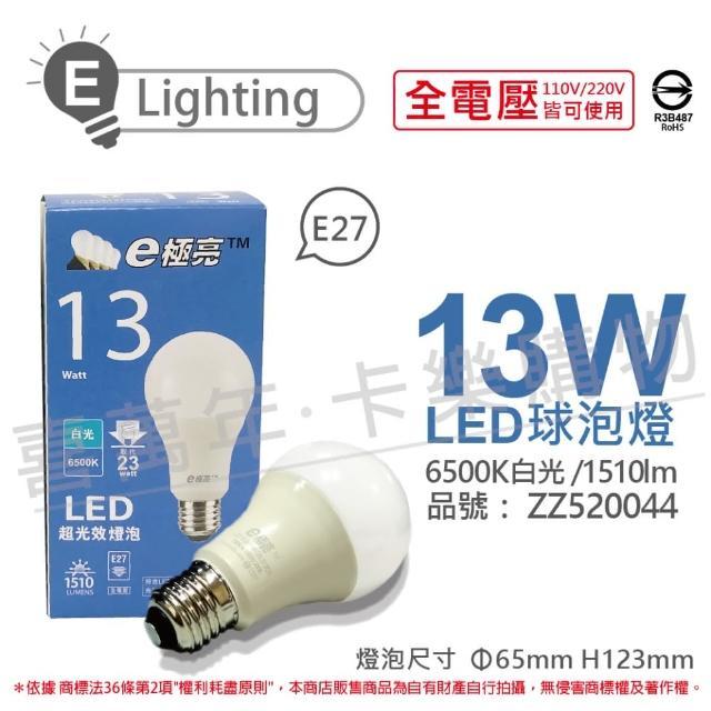 【E極亮】6入組 LED 13W 6500K 白光 全電壓 球泡燈 _ ZZ520044