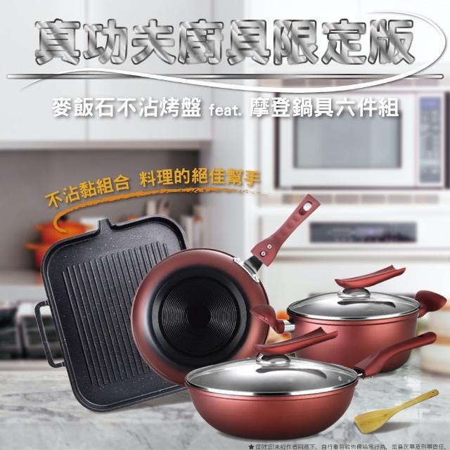 【MOMO獨家限定組合】麥飯石烤盤+黑瓷不沾鍋鍋具(7件組)