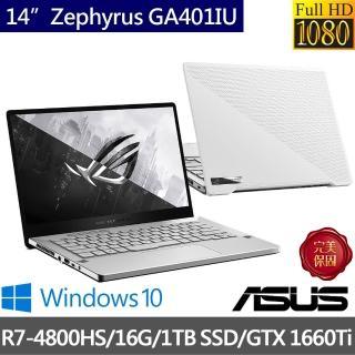 【ASUS送65W充電器組】ROG Zephyrus GA401IU 14吋120Hz電競筆電(R7-4800HS/16G/1T SSD/GTX 1660Ti 6G/W10)
