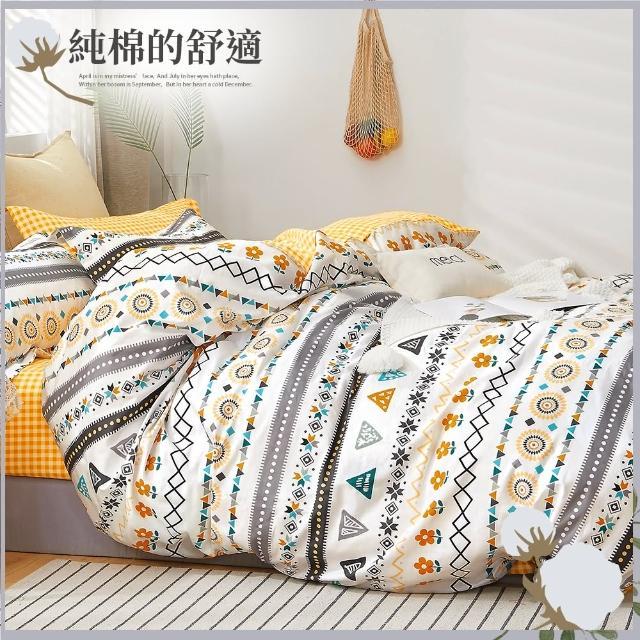【eyah】台灣製100%純棉被套床包組(單/雙/加大 多款任選)