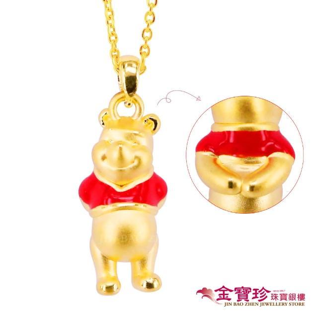 【Disney 迪士尼】優雅維尼-小熊維尼黃金墜子-0.56錢±0.10(9999純金打造)