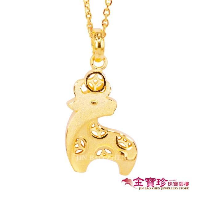 【金寶珍】財牛-生肖牛黃金墜子-0.75錢±0.10(9999純金打造)