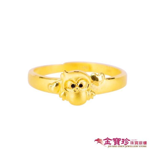 【金寶珍】甜甜貓頭鷹-黃金戒指-0.73錢±0.10(9999純金打造)