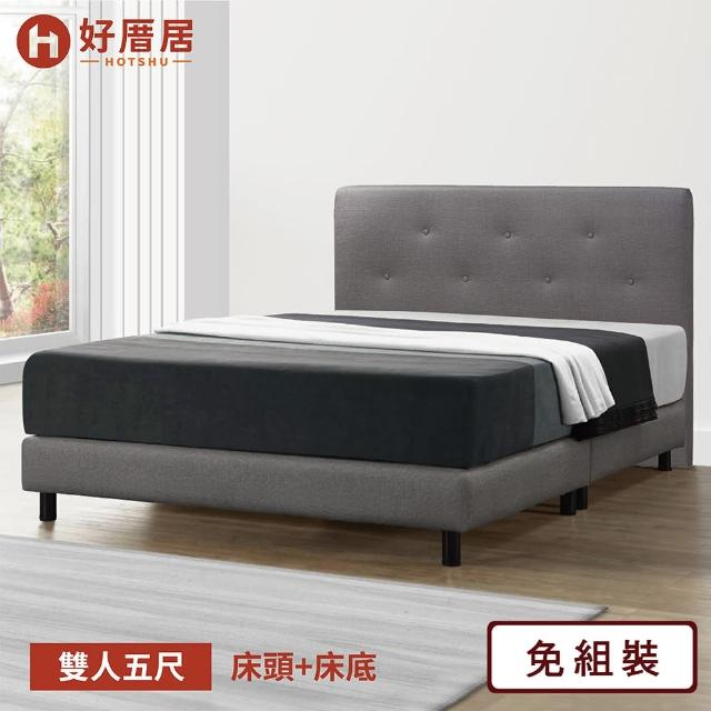 【好厝居】娜恩 床組兩件 雙人5尺(床頭片+床底)