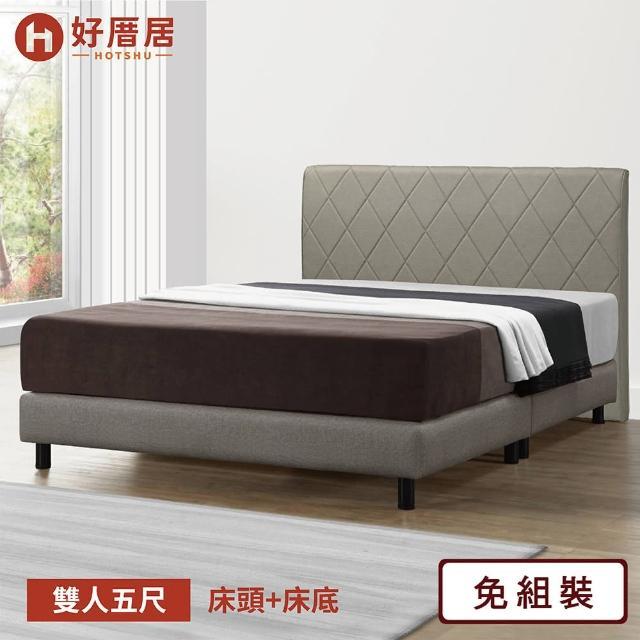 【好厝居】伊波 床組兩件 雙人5尺(床頭片+床底)