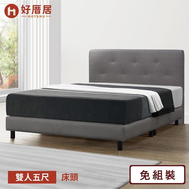 【好厝居】娜恩 床頭片 雙人5尺