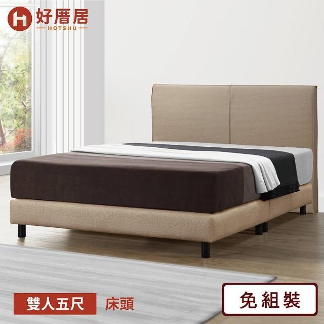 【好厝居】左葉 床頭片 雙人5尺